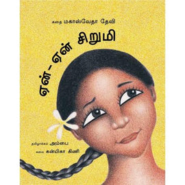 The Why-Why Girl / Yain-Yain Sirumi (Tamil)