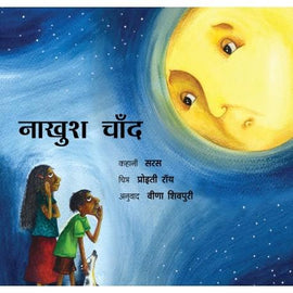 Unhappy Moon/Nakhush Chand (Hindi)