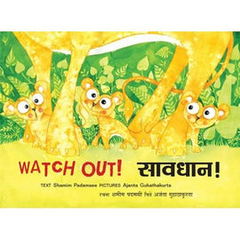 Watch Out//Savdhan (Marathi)