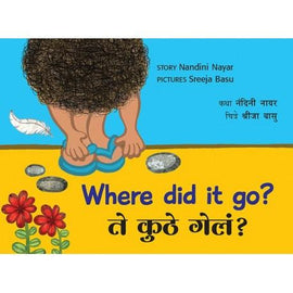 Where Did It Go?/Tu Kuthe Gele? (Marathi)