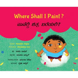 Where Shall I Paint?/Naanelli Chitra Bareyali