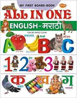 My First Board Book Of   All In One English - Marathi