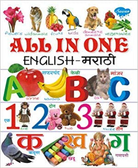 ALL IN ONE ENGLISH TO MARATHI