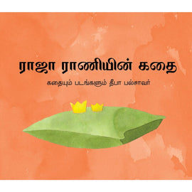 The Lonely King And Queen/Raaja-Raaniyin Kathai (Tamil)