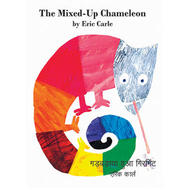 The Mixed Up Chameleon (Bilingual – Hindi & English)