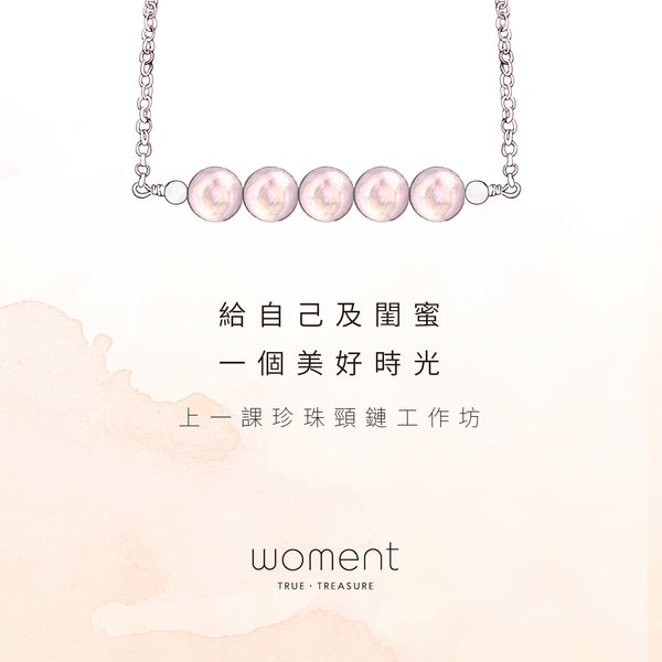 Class A/B - D.I.Y 珍珠頸鏈工作坊 - 20/04/2019 - Woment Designer Jewelry