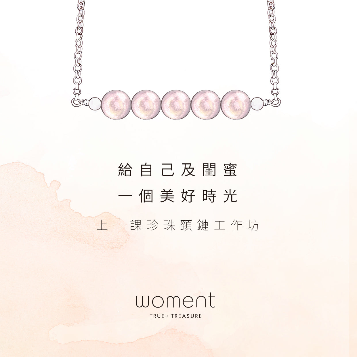 Class D/E - D.I.Y 珍珠頸鏈工作坊 -16/06/2019 - Woment Designer Jewelry