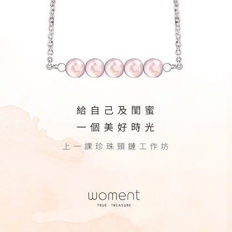 Class D/E - D.I.Y 珍珠頸鏈工作坊 -13/10/2019 - Woment Designer Jewelry