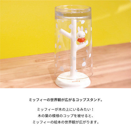 Miffy Gargling Cup Stand