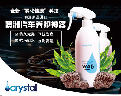 iCrystal雾化镀膜剂 Exclusive Offer for China Market
