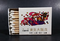 Tokyo, Japan Hotel Travel Collectible Souvenir Wooden Matches Box Pack - Nearly Full - Treasure Valley Antiques & Collectibles
