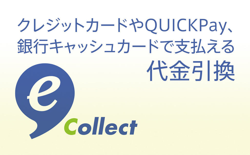 SAGAWA e-collect Pay When You Get
