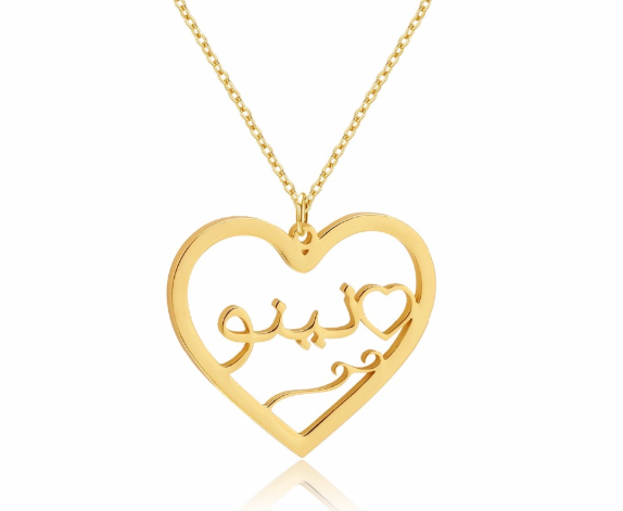Arabic Heart Necklace