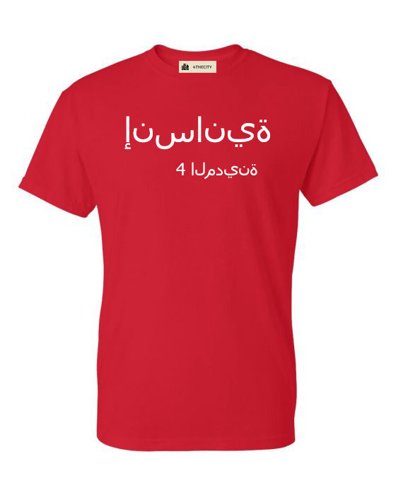 "4TC Morocco ""Humanity"" T-Shirt"