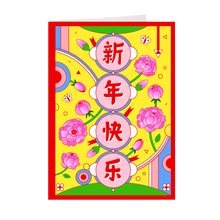 Peonies Chinese New Year Cards By Dingding Hu (Set of 10)