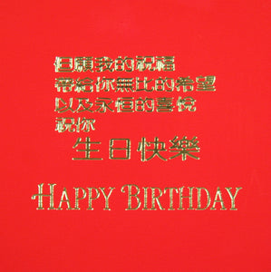 Premium Chinese Birthday Cards (4 Cards, 2 Designs)