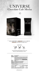 EXO OFFICIAL GOODS-Universe Chocolate Mocha