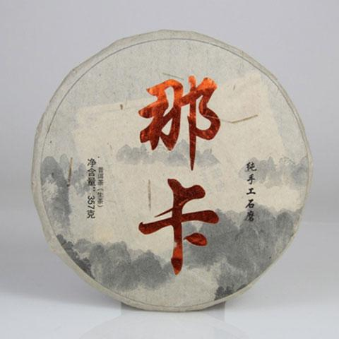 NA KA RAW PU'ER TEA CAKE - 2014
