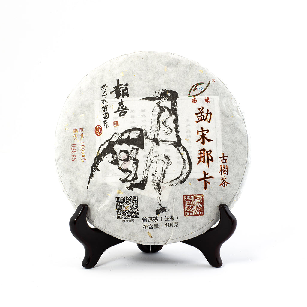 Meng Song Na Ka 2017 Pu'Er Tea (400g)