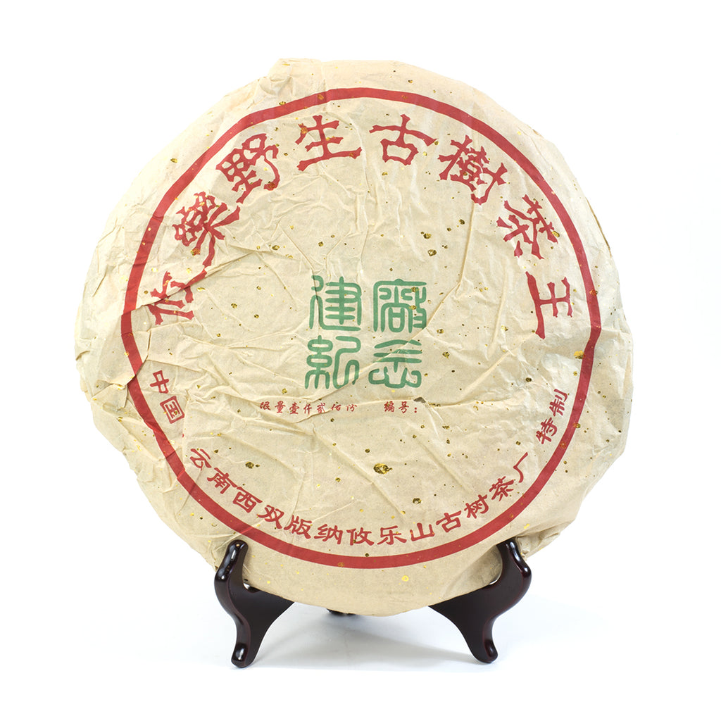 You Le Shan Pu'er Tea Cake 2004 (3000 g)