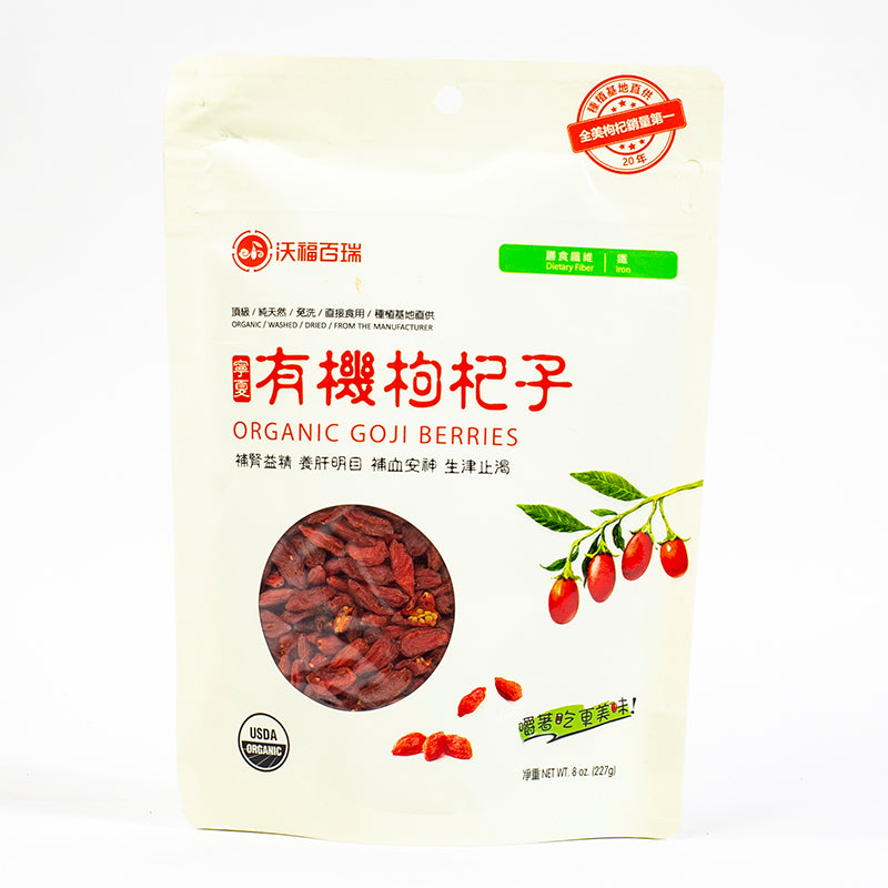 USDA Organic Gou qi zi / Barbary Wolfberry Fruit  (8 oz)