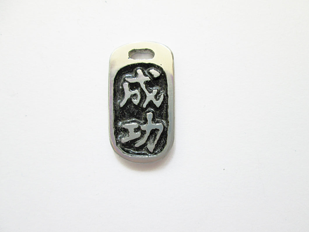 Chinese symbol success pendant