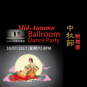 Mid-Autumn Ballroom Dance Party 2017