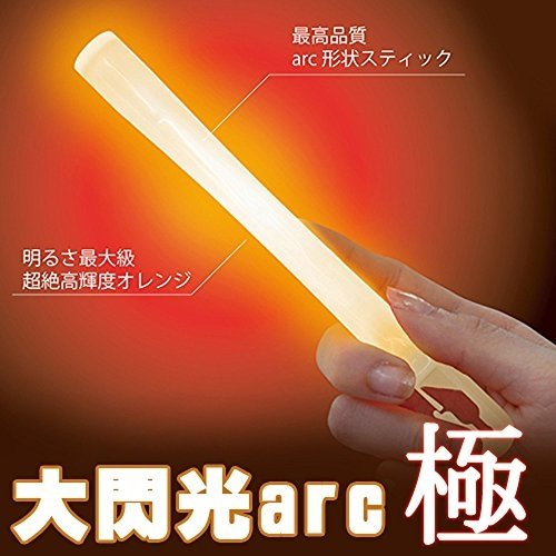 Pre-order Special: Lumica Light Daisenko Arc Ultra Bright Kiwami Orange Glowsticks Carton of 300 Pieces Bundle