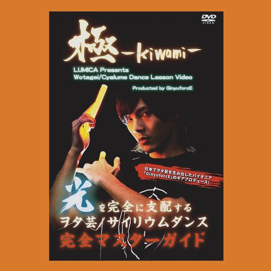 Wotagei Lesson DVD