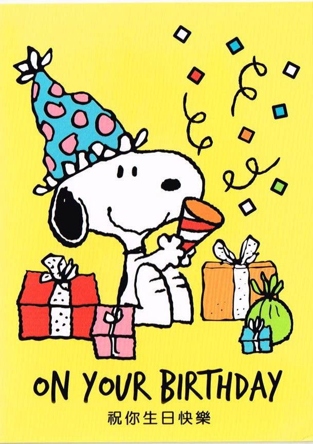 BDC 25 - ON YOUR BIRTHDAY 祝你生日快乐 (Snoopy)