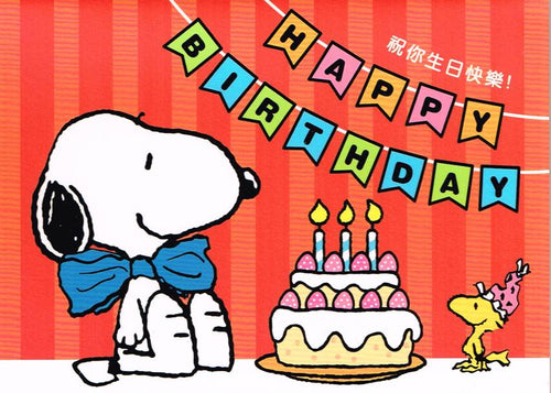BDC 26 - HAPPY BIRTHDAY 祝你生日快乐!(Snoopy)