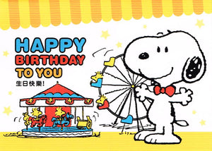 BDC 27 - HAPPY BIRTHDAY TO YOU  生日快乐!(Snoopy)