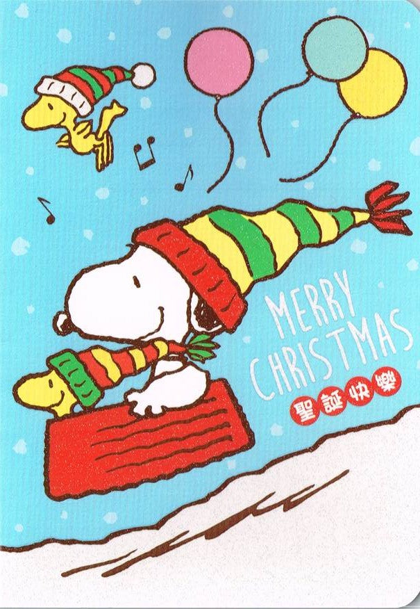 Snoopy Merry Christmas Images.Xmc 26 Merry Christmas 圣诞快乐 Snoopy Embossed