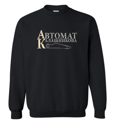 AK-47 / AKM Rifle Men's Pro Gun Sweatshirt - Black