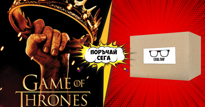 COOLтия: Game of Thrones (Игра на тронове)