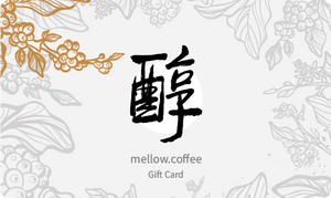 醇咖啡現金禮券 (Mellow Coffee Gift Card)