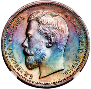 Rare! Rainbow! Russia - 50 Kopecks - 1911 PR-63 NGC - Proof Coin