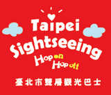 Taipei Sightseeing Double Decker Bus- Day Pass (Until 6 PM)