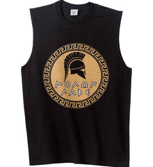 Molon Labe Spartan Helment. Gold Print. Gildan Men's Ultra Cotton Sleeveless T-Shirt.