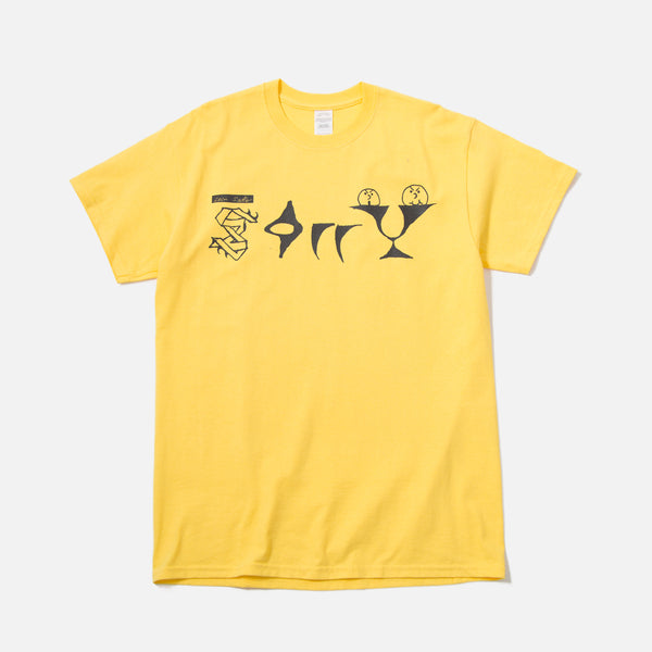 Apology T-shirt in Yellow blues store www.bluesstore.co