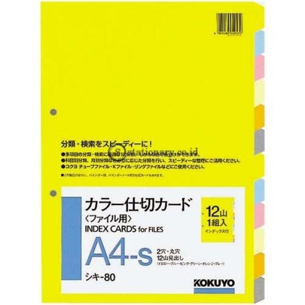 Kokuyo Index Card 6 Warna Dengan 12 Tab Divider A4 Shiki-80 Office Stationery