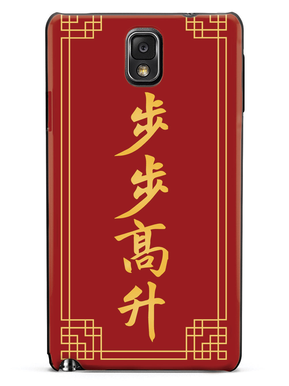 Chinese New Year - Good Fortune - Black Case