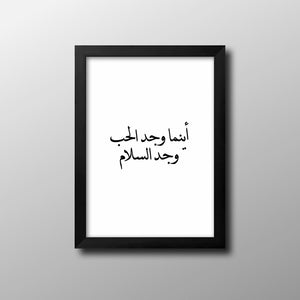 """اينما وجد الحب"" With Black Frame 40x50CM"