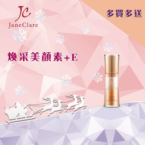 【X'MAS】Beauty Essence +E 煥采美顏素+E