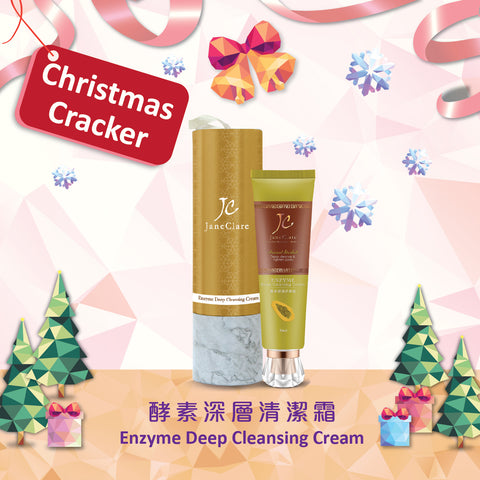 【Jovial Christmas Exclusive】Enzyme Deep Cleansing Cream | 酵素深層清潔霜