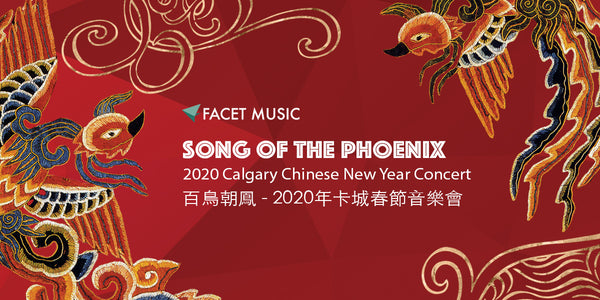 2020 Chinese New Year Concert!
