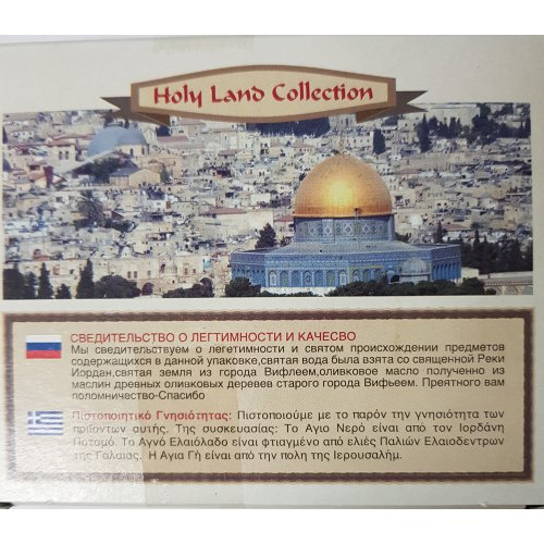 Holy Land Collection