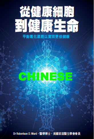 CHINESE - Healthy Cells, Healthy Life