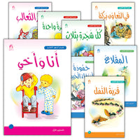 Arabic Graded Stories