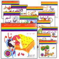 Read in Arabic Series
